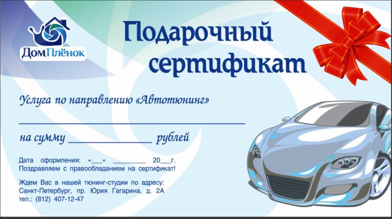 Сертификат авто подарок 20