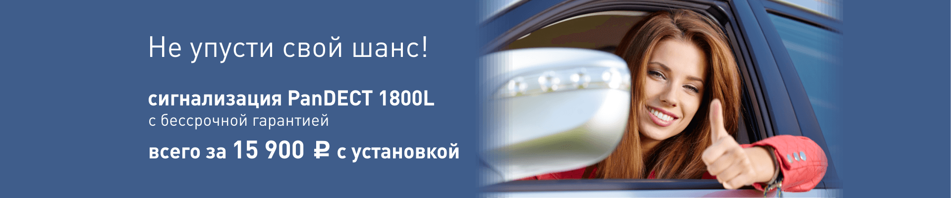 PanDECT x1800 L