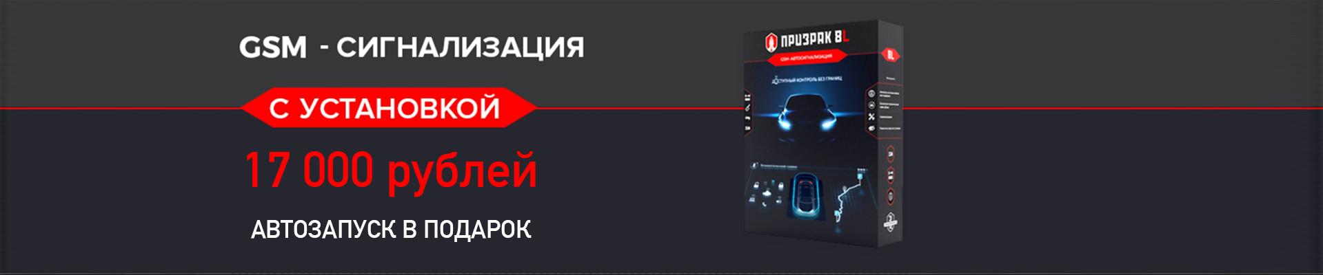 Призрак-8l